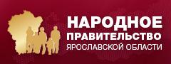 Баннер портала народного правительства ЯО