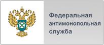 Федеральная антимонопольная служба Российской Федерации