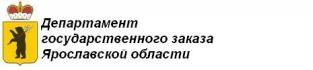 Департамент государственного заказа Ярославской области