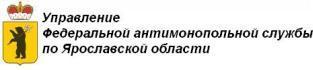 Управление Федеральной антимонопольной службы по Ярославской области