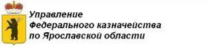 Управление Федерального казначейства по Ярославской области