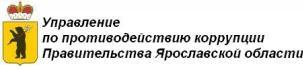 Управление по противодействию коррупции Правительства Ярославской области