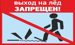 Выход на лед запрещен!
