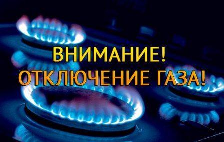 Отключение газа!
