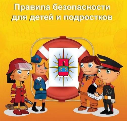 http://rybinsk.ru/images/stories/department/mu-ugohs/foto/2019/08/Deti_pogar_1.JPG