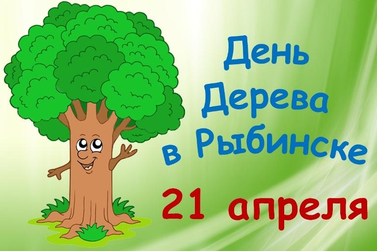 21 апреля - День дерева в Рыбинске