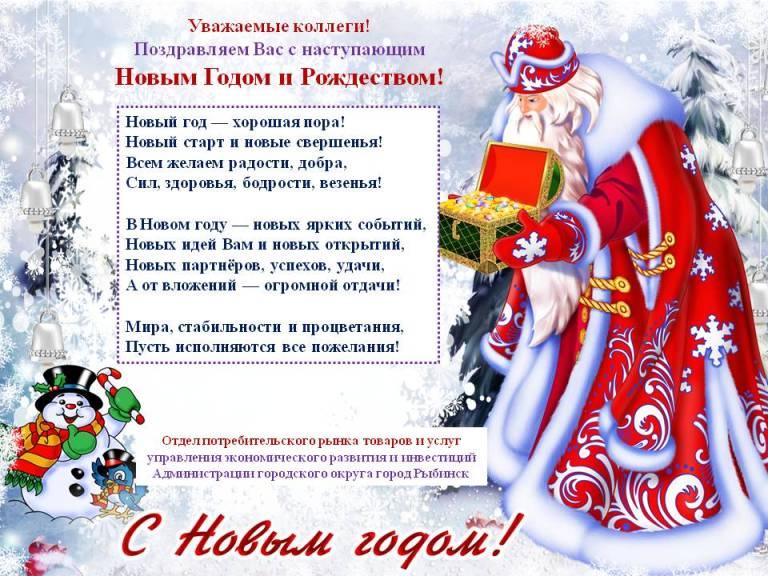 Уважаемый коллеги! Примите самые искренние  поздравления с наступающим  Новым годом и Рождеством! Пусть наступающий Новый год  сопутствует дальнейшим успехам  и достижениям, принесет радость,  взаимопонимание и согласие!