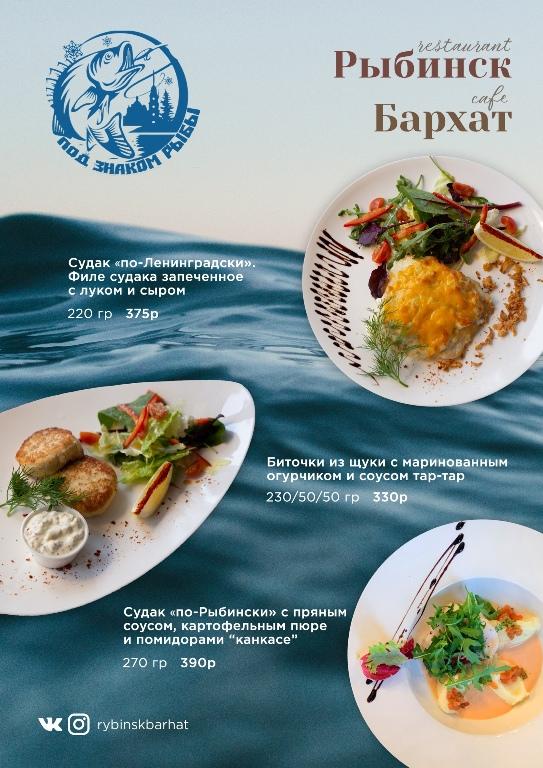Участник фестиваля Под знаком рыбы - кафе Бархат