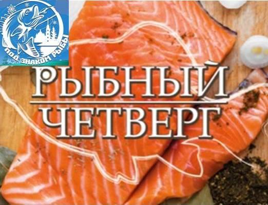 Участник фестиваля Под знаком рыбы - сеть магазинов Брейтовчанка