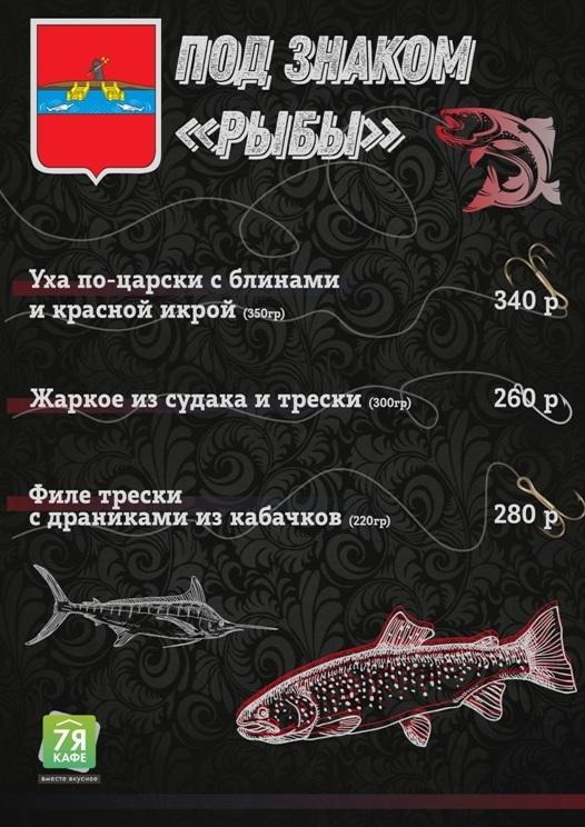 Участник фестиваля Под знаком рыбы - кафе 7 Я