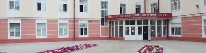 Управление Пенсионного фонда РФ в городе Рыбинске