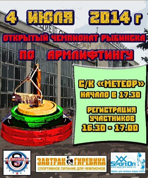 Армлифитнг 2014 Рыбинск