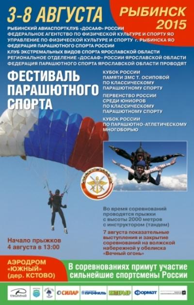 Фестиваль парашютного спорта г.Рыбинск 2015