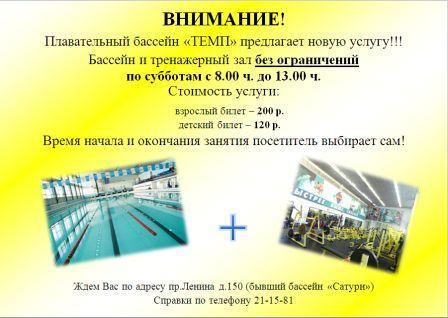 Плавательный бассейн МАУ ДО СДЮСШОР