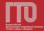 ГТО в Рыбинске