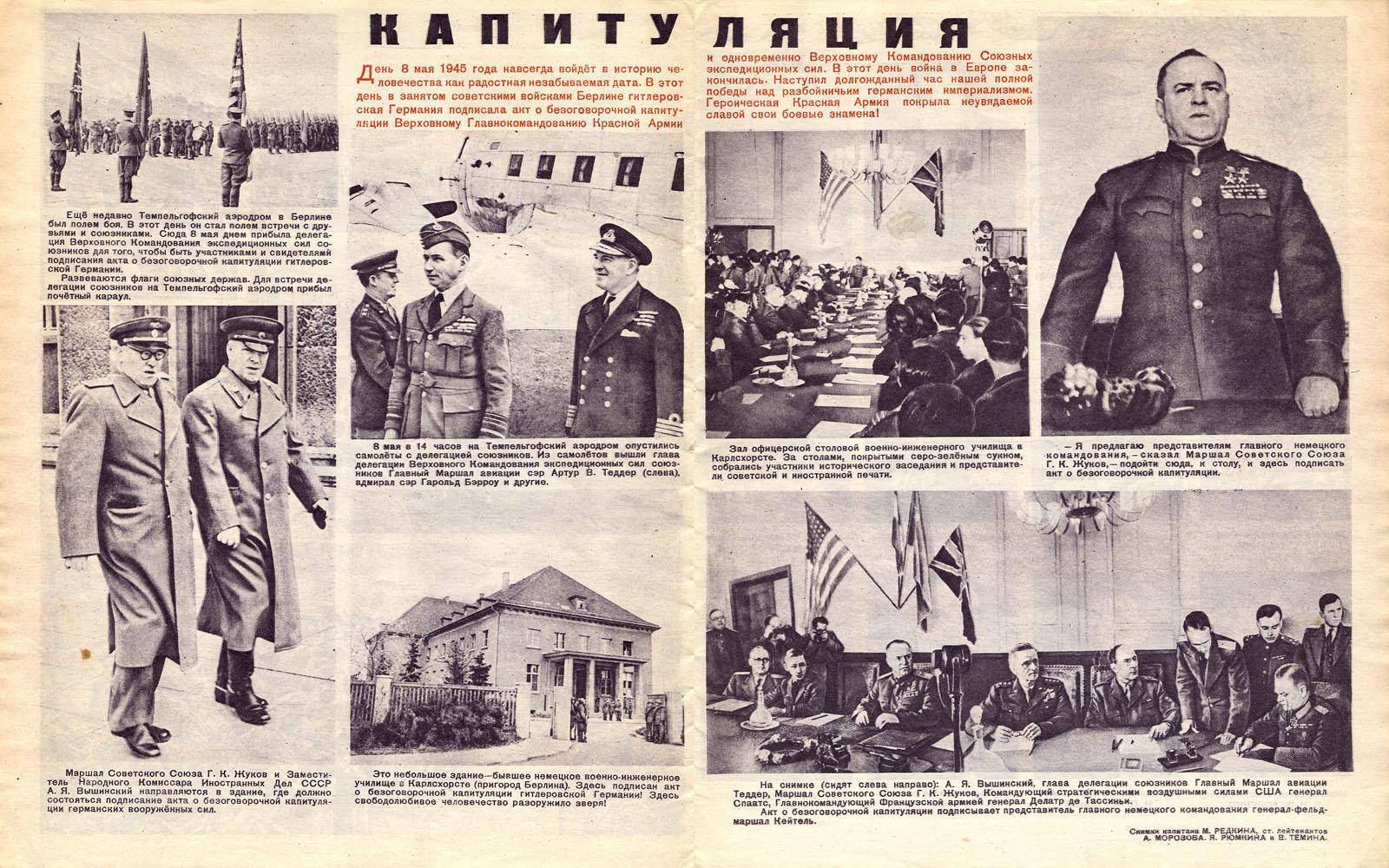 Картинки по запросу 1945 - Подписан окончательный Акт о безоговорочной капитуляции Германии, а 9 мая объявлено Днем Победы.