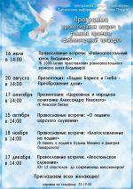 «Православные встречи» в БИЦ «Радуга»