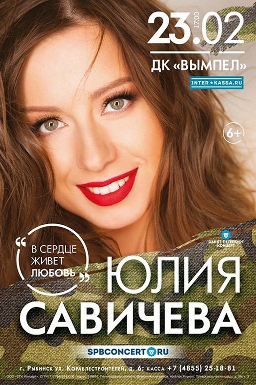 Юлия Савичева с новой программой «В сердце живет любовь»