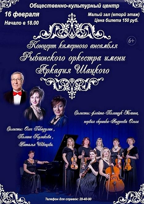 Концерт камерного ансамбля Рыбинского оркестра имени Аркадия Шацкого