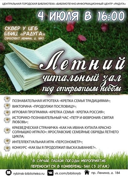 Акция «Летний читальный зал под открытым небом»
