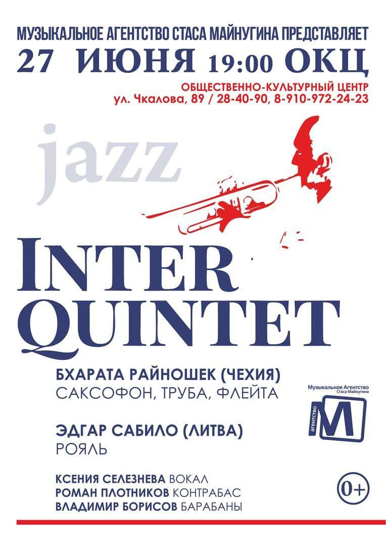 Inter Quintet