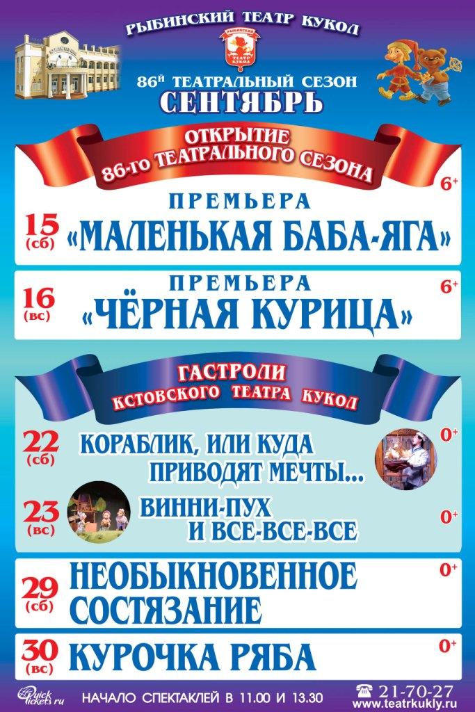 Рыбинский театр кукол. Афиша на июнь 2018