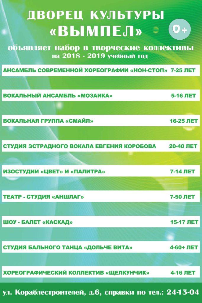 Дворец культуры «Вымпел» объявляет набор в творческие коллективы на 2018 – 2019 учебный год