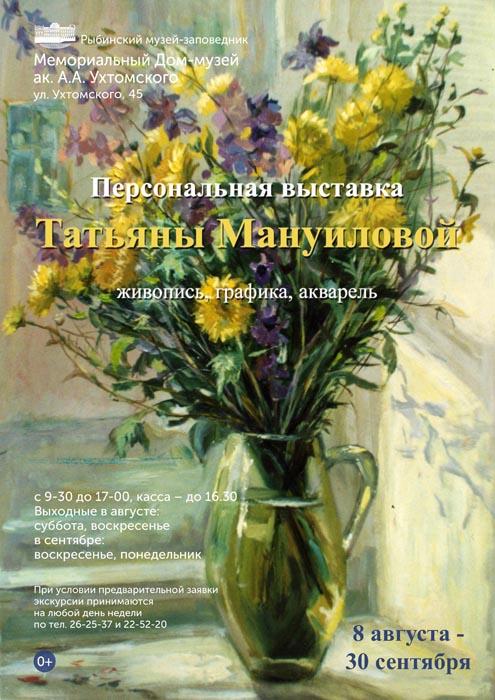 Персональная юбилейная выставка Татьяны Ивановны Мануиловой