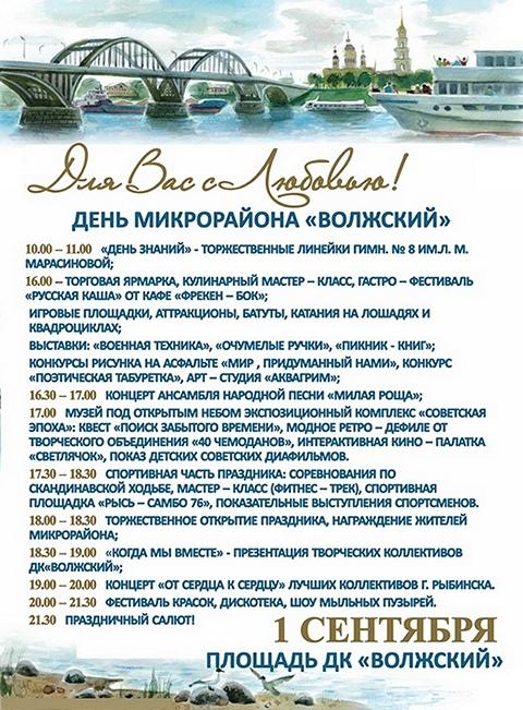 День микрорайона Волжский