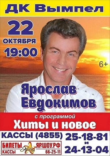 Концерт Заслуженного артиста России Ярослава Евдокимова