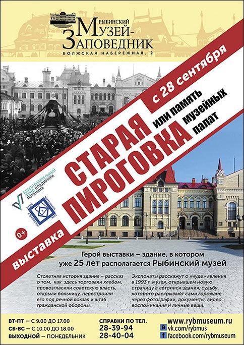 Выставка «Старая Пироговка или Память музейных палат»