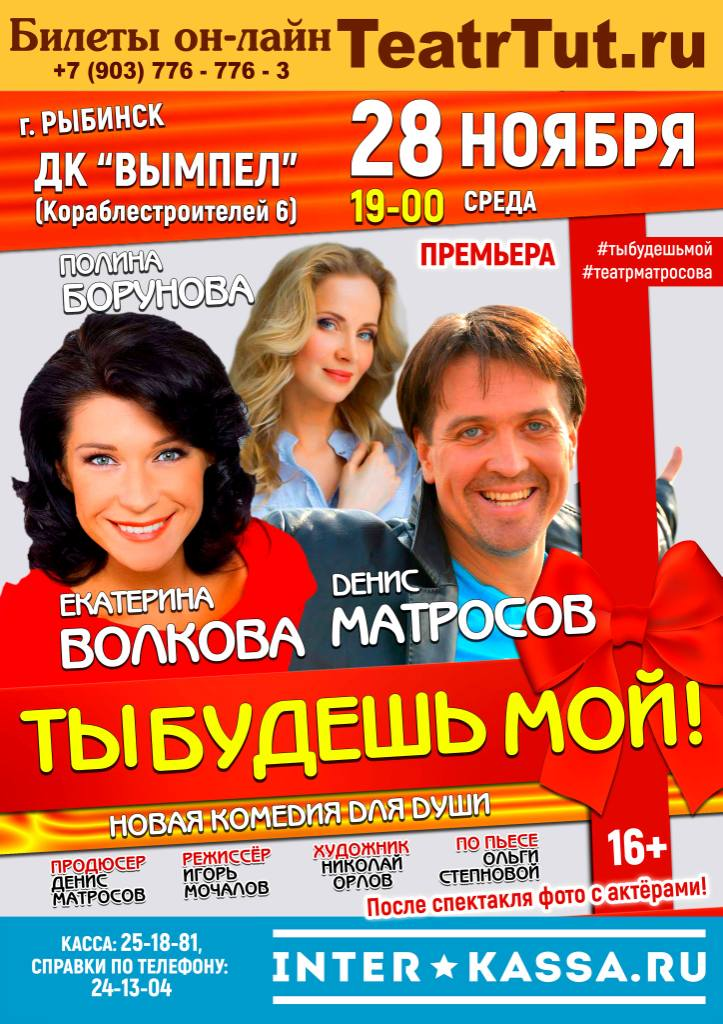 http://rybinsk.ru/afisha/15207-spektakl-ty-budesh-moj#a1