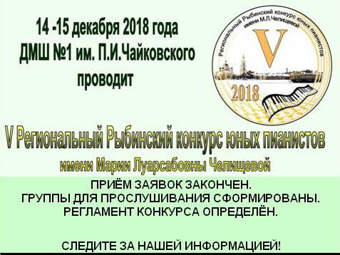 V Региональный конкурс юных пианистов имени М.Л. Челищевой