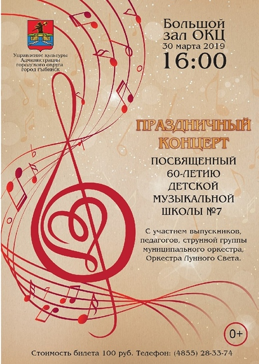 Праздничный концерт, посвященный 60-летию детской музыкакльной школы № 7