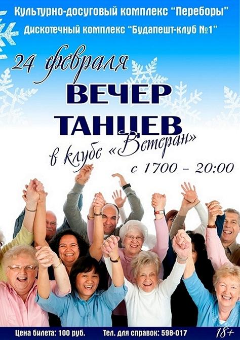 Вечер танцев в клубе «Ветеран»