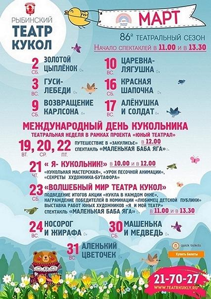 Рыбинский театр кукол. Афиша на март 2019 года