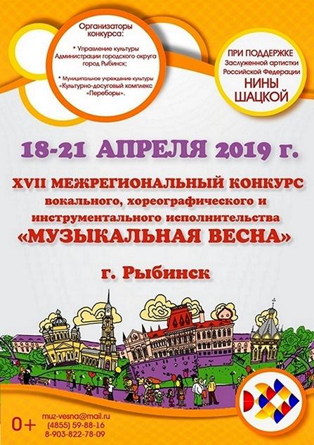 XVII Межрегиональный конкурс «Музыкальная весна – 2019»