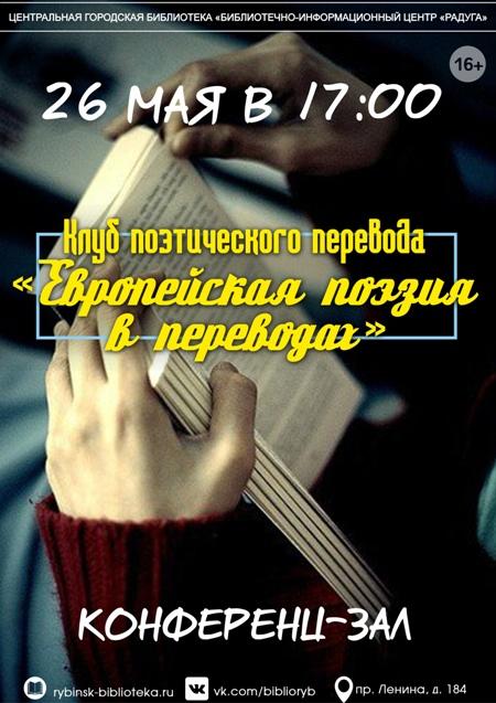 «Европейская поэзия в переводах»