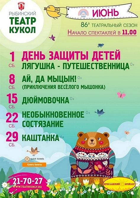 Рыбинский театр кукол. Афиша на июнь 2019 года