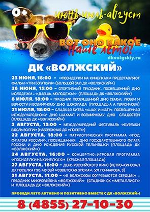 Афиша мероприятий МУК ДК «Волжский» «Вот оно какое наше лето!»