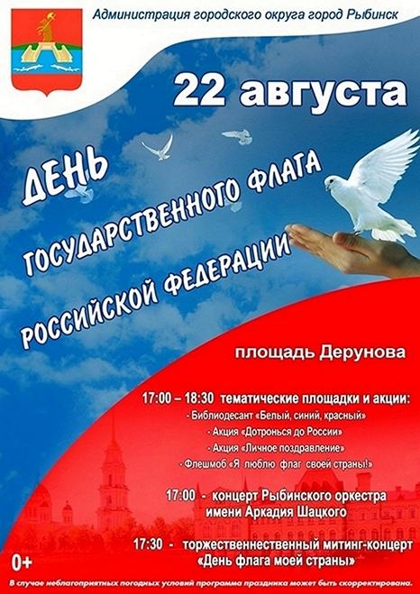 Программа мероприятий, посвященных празднованию Дня Государственного флага Российской Федерации