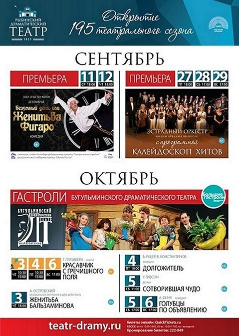 Рыбинский драматический театр. Афиша на сентябрь 2019