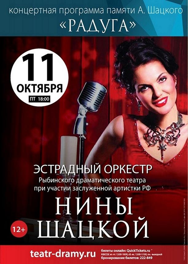 Концертная программа памяти Аркадия Шацкого «Радуга»