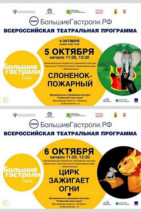 Гастроли театра кукол «ЗОЛОТОЙ КЛЮЧИК»