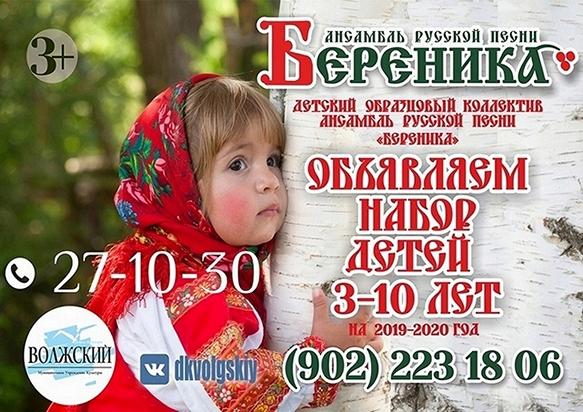 Набор детей в ансамбль русской песни