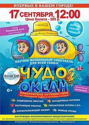 Шоу-спектакль для всей семьи «Чудо-океан» в ДК «Волжский»