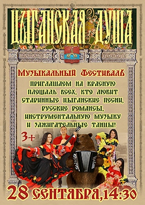 Музыкальный фестиваль «Цыганская душа»