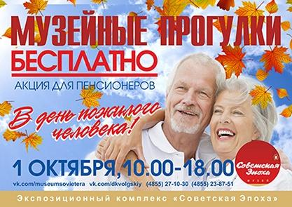День пожилого человека в ДК ГЭС