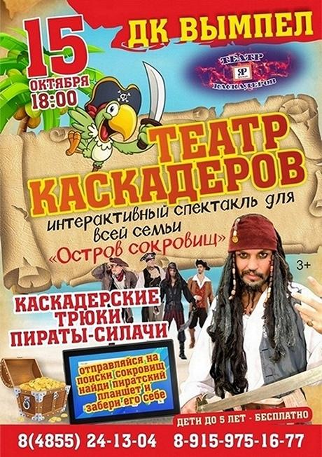 Театр Каскадеров