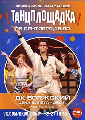 Вечера музыки и танца в ДК «Волжский»